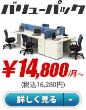 オフィス一式14,000円から。バリューパックはこちらをクリック