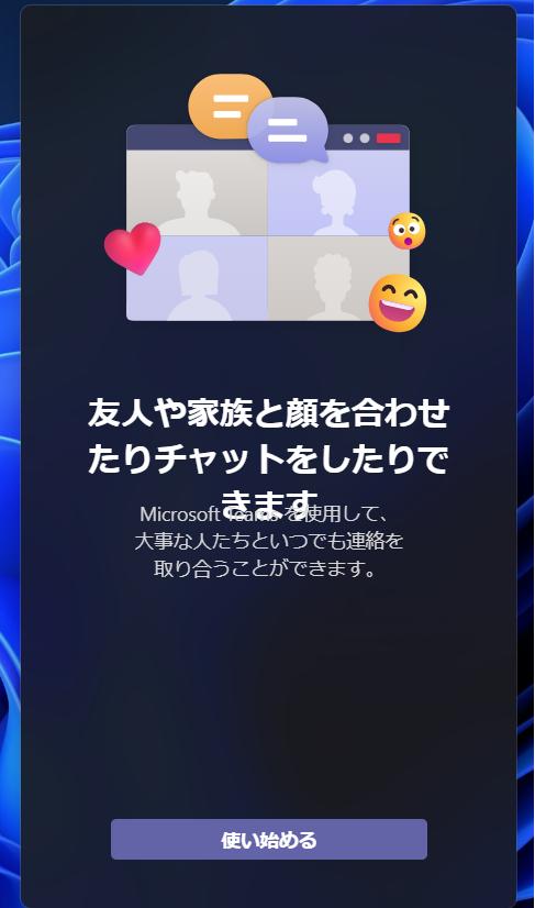Windows11 チャット 画面画像
