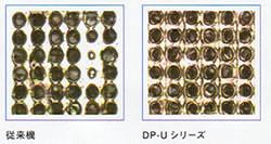 ベタ部のマスター穿孔拡大写真の比較