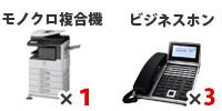 モノクロ複合機×1、ビジネスホン×3