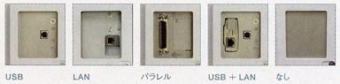 パソコンインターフェース
