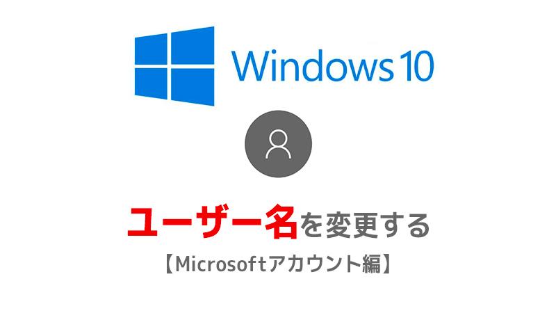 【Windows10】ユーザー名を変更する【Microsoftアカウント編】
