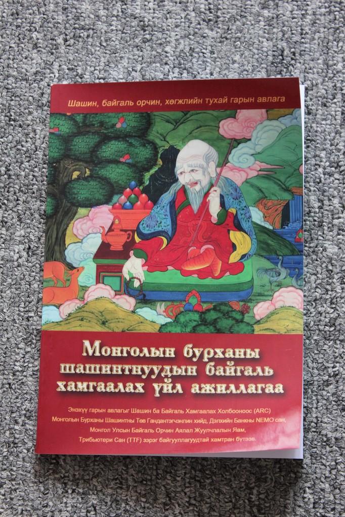 Mongolian Buddhist Handbook / ARC World Project