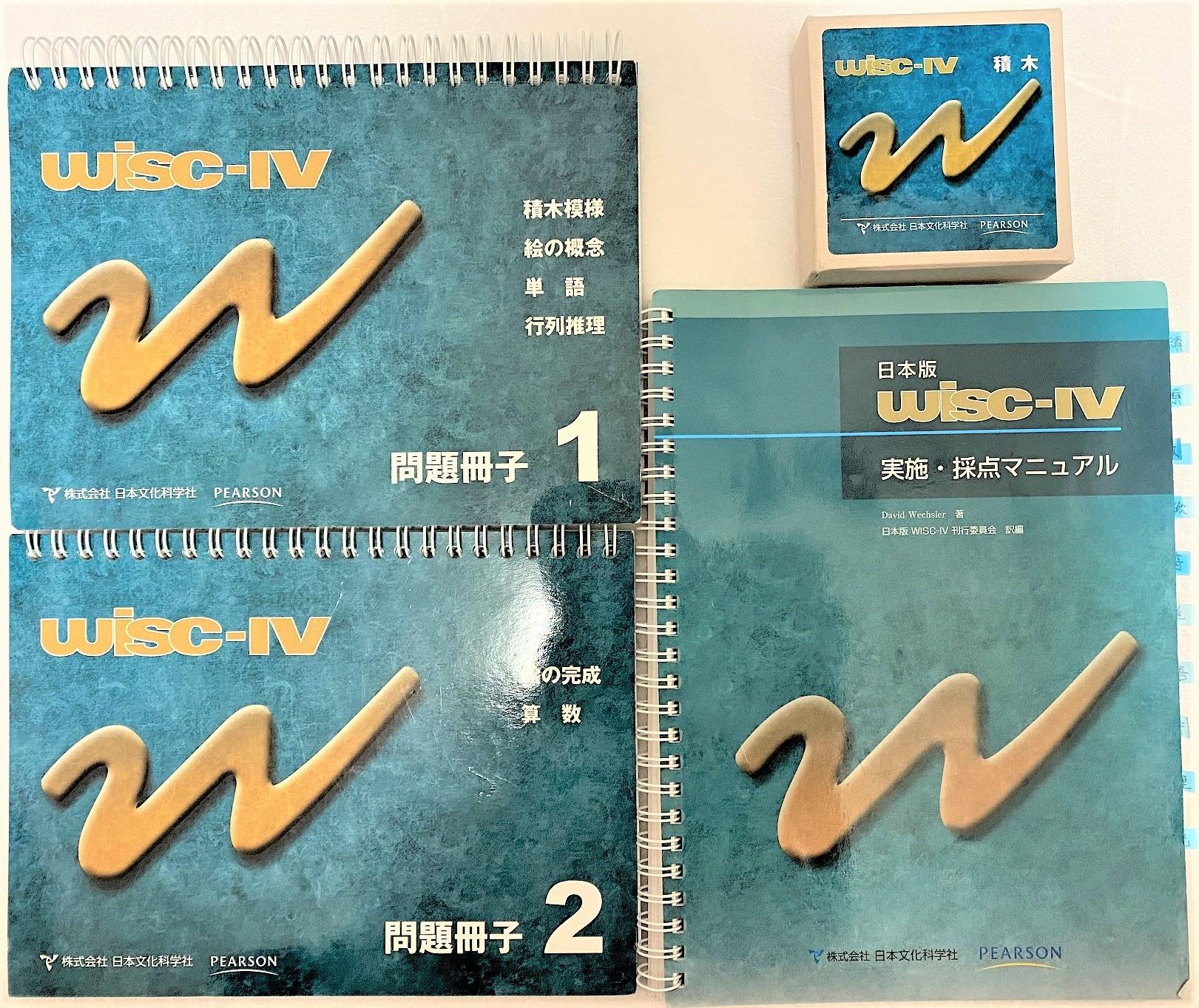 009【WISC-Ⅳ】WISC4(ウィスク4)検査の適用年齢は