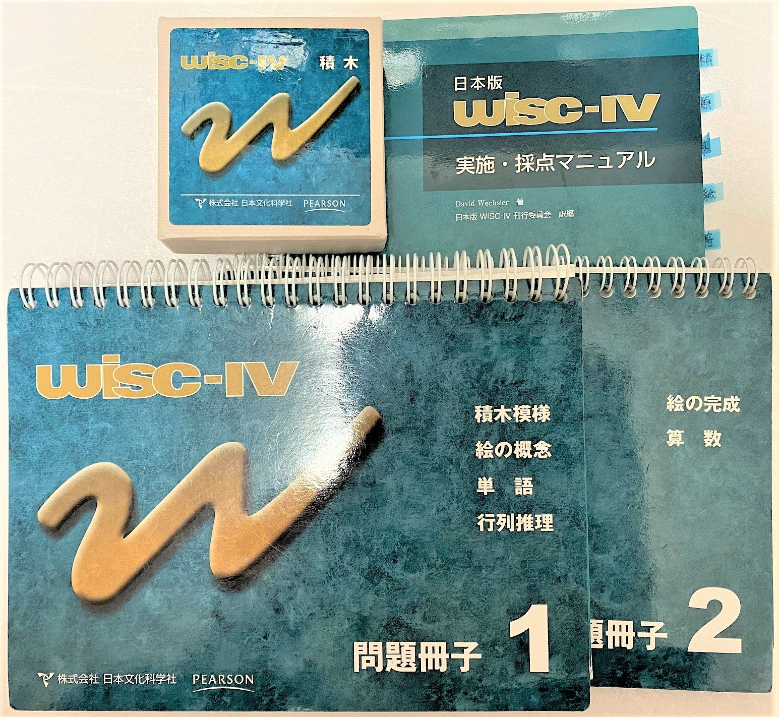 012【WISC-Ⅳ】WISC4(ウィスク4)とWISK4の違い