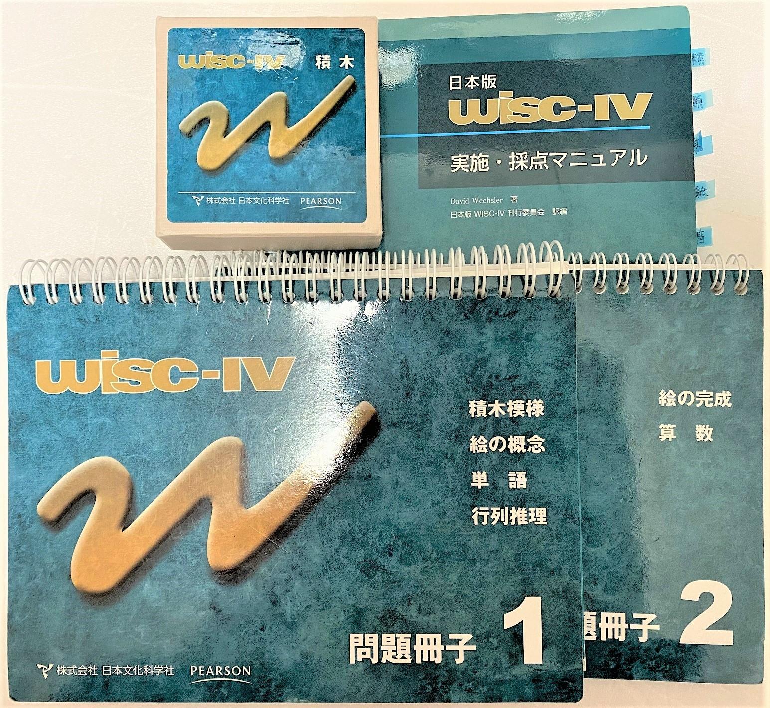 005【WISC-Ⅳ】WISC4のVCI(言語理解指標)が低い子どもの伸ばし方
