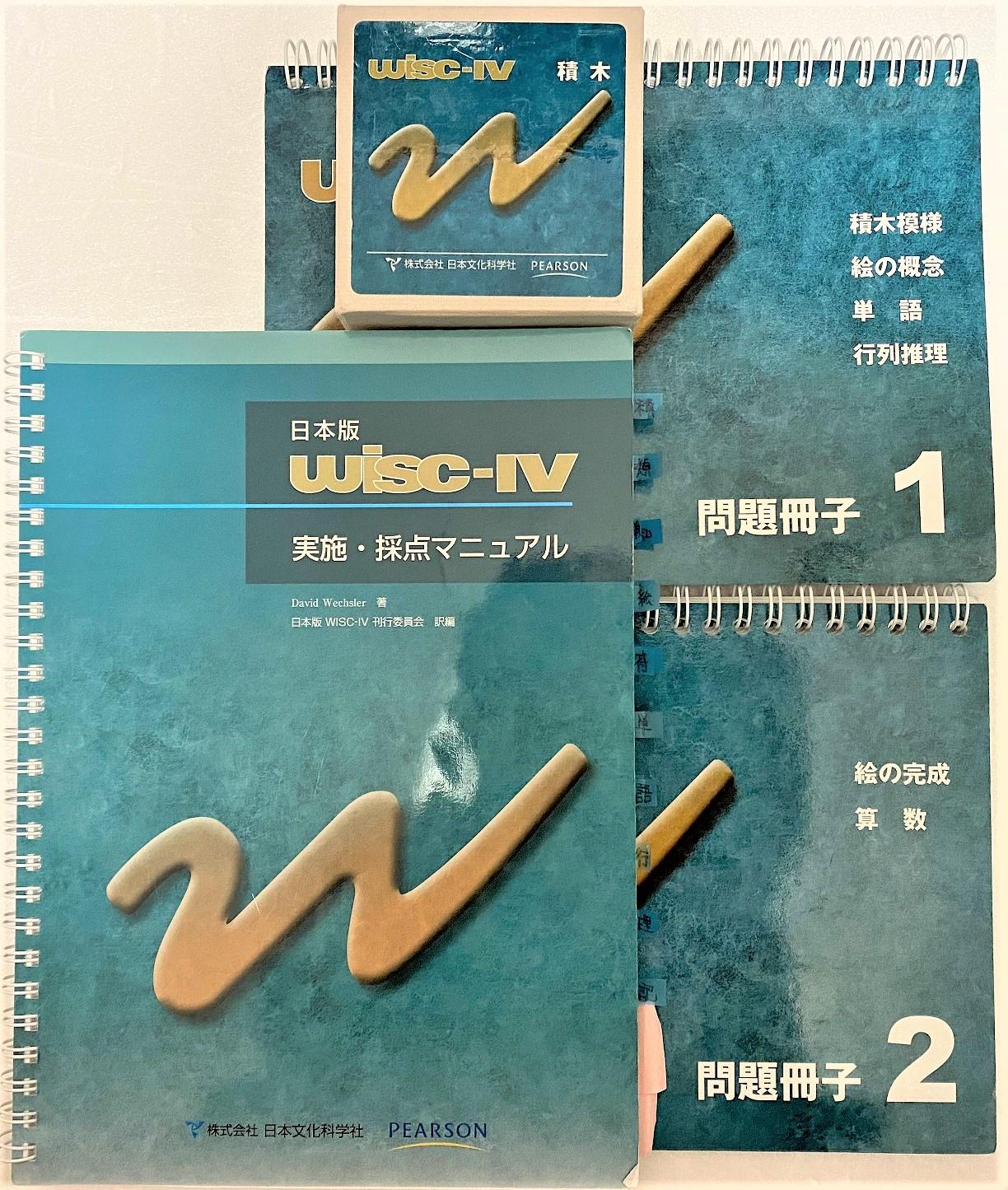 008【WISC-Ⅳ】WISC4(ウィスク4)検査をとる理由とは