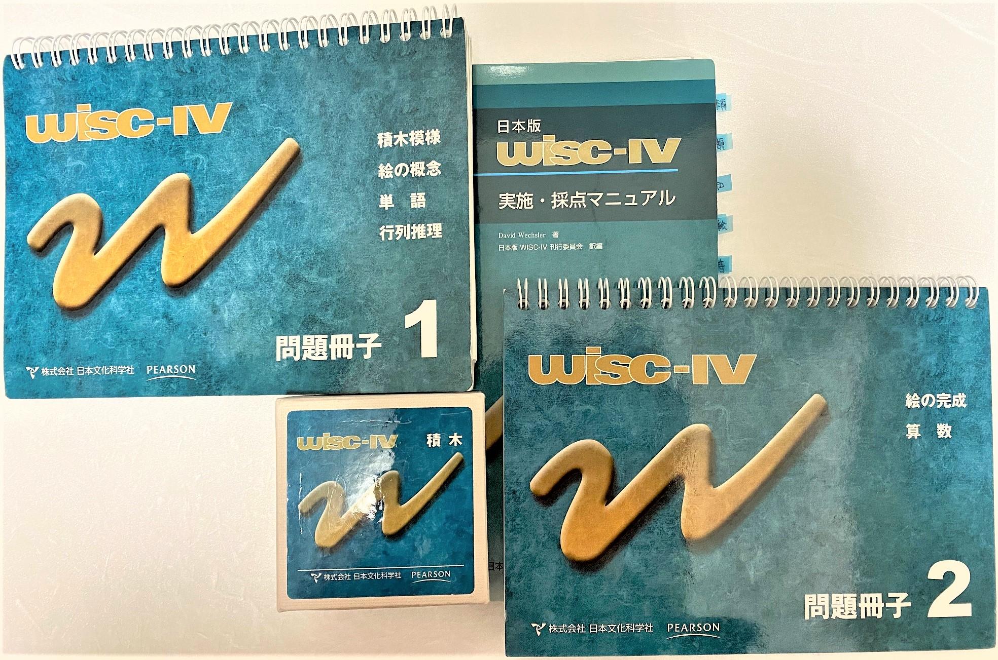050【WISC-Ⅳ】WISC4検査の読み方(FSIQ編)