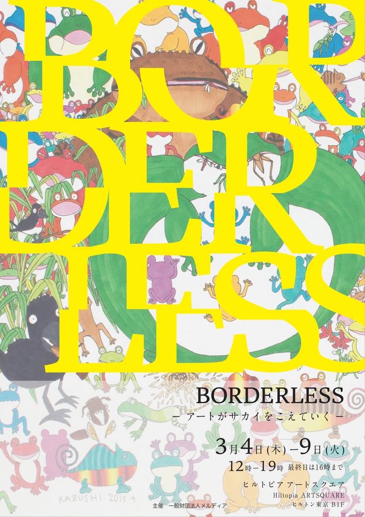 Borderless 2021 -アートがサカイをこえていく-