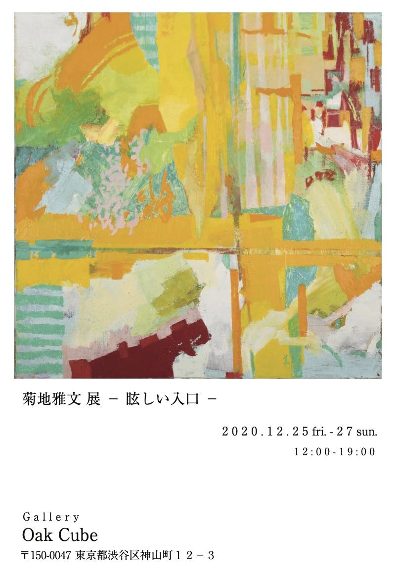 予告「菊地雅文展 - 眩しい入口-」 2020年12月25日(金)−27日(日)