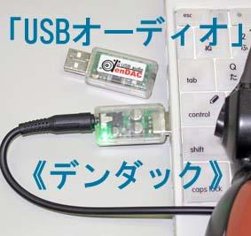 USBオーディオ《デンダック》