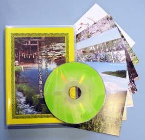 〈葦原神社と大池の気音〉