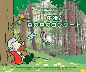 午後/森の中のコンサート