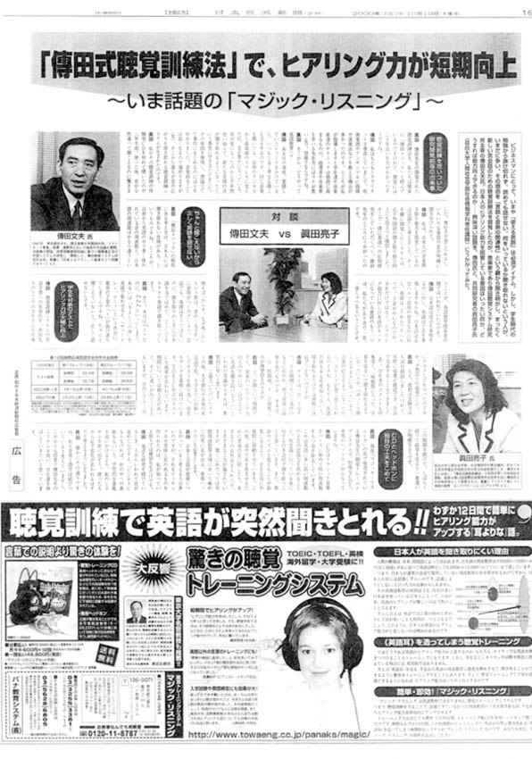 """""""マジックリスニング""""日経全面広告"""