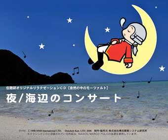 夜/海辺のコンサート