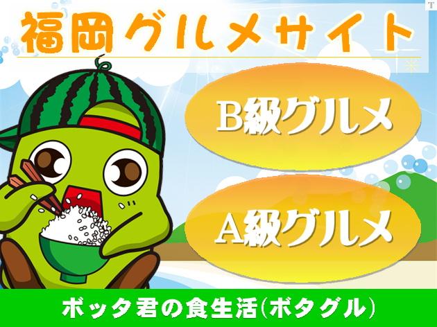 福岡B級グルメ