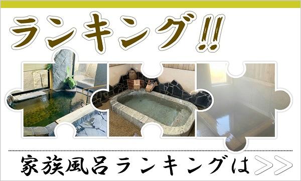福岡の家族風呂ランキング!オススメの家族風呂情報はこちら