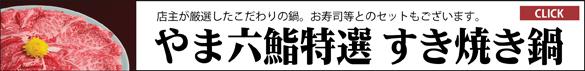 江別で創業90余年のやま六鮨 店主が厳選したこだわりの鍋のページへジャンプします。お寿司とのセットもございます。