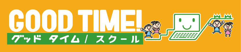 GOOD TIME / スクール 総合サイト
