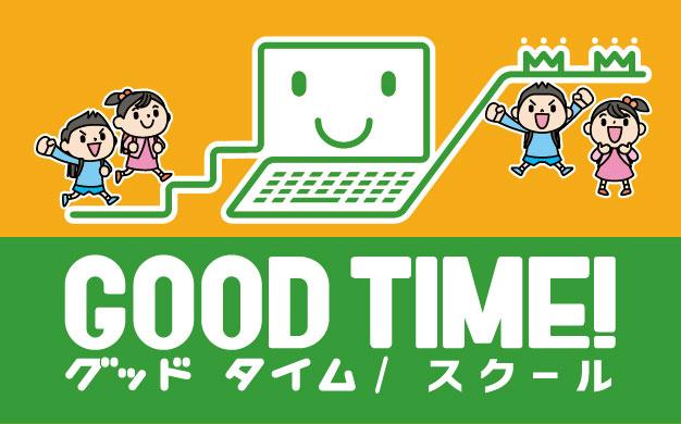 GOOD TIME / スクール