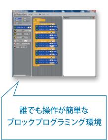 スクラッチをベースとしたプログラミング環境