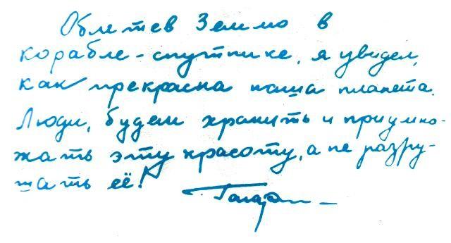 Записка Юрия Гагарина, адресованная жителям Земли