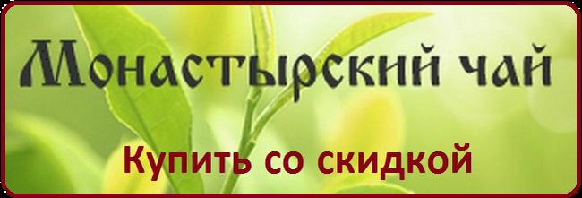 монастырский чай от простатита купить в аптеках