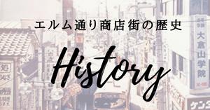 商店街歴史