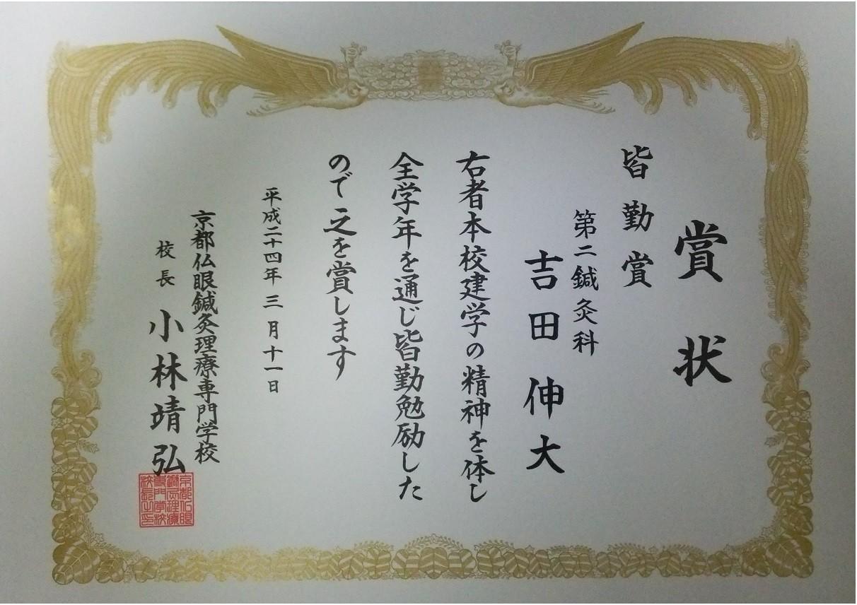皆勤賞(京都仏眼理療専門学校)