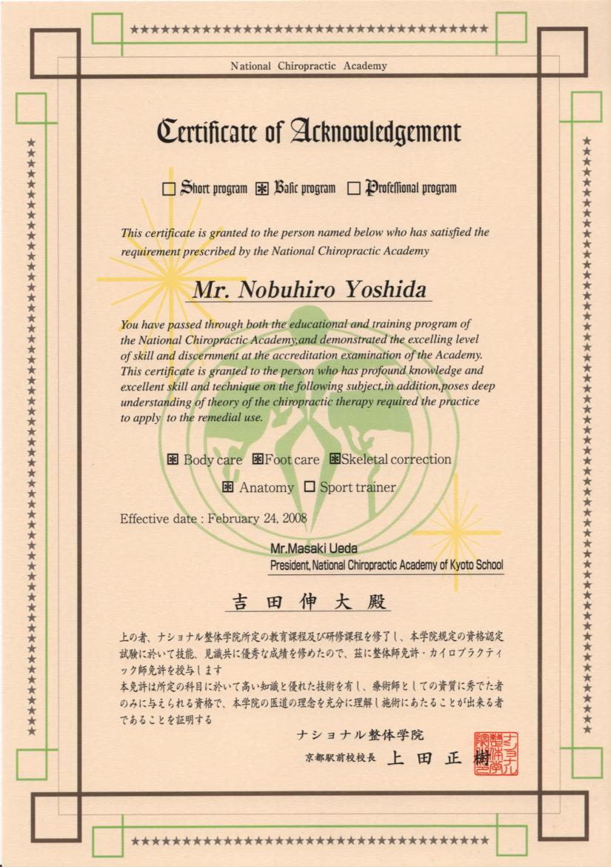 整体師免許証(ナショナル整体学院)