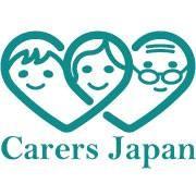 一般社団法人日本ケアラー連盟