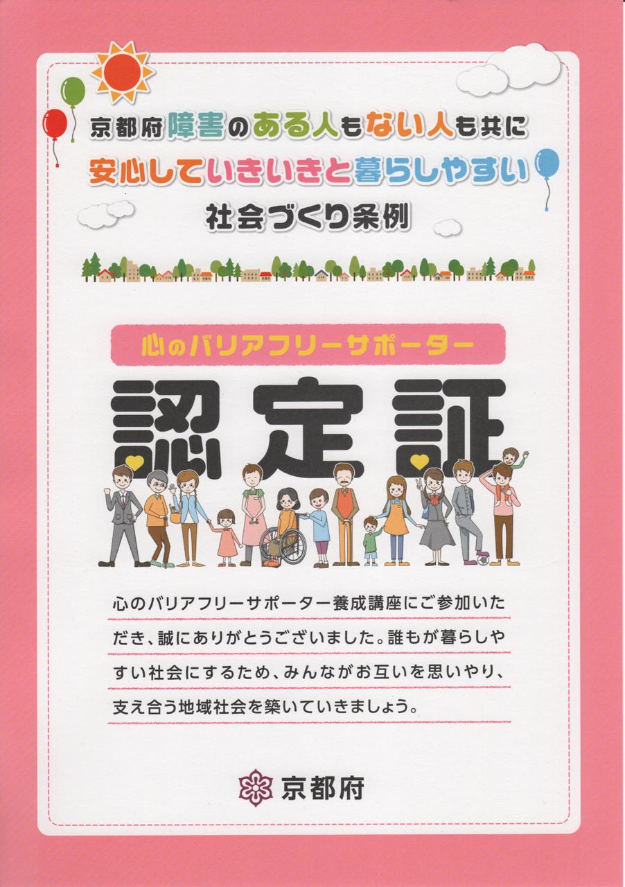 京都府こころのバリアフリーサポーター認定証