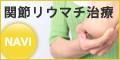 関節リウマチ治療ナビ