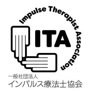 一般社団法人インパルス療法士協会