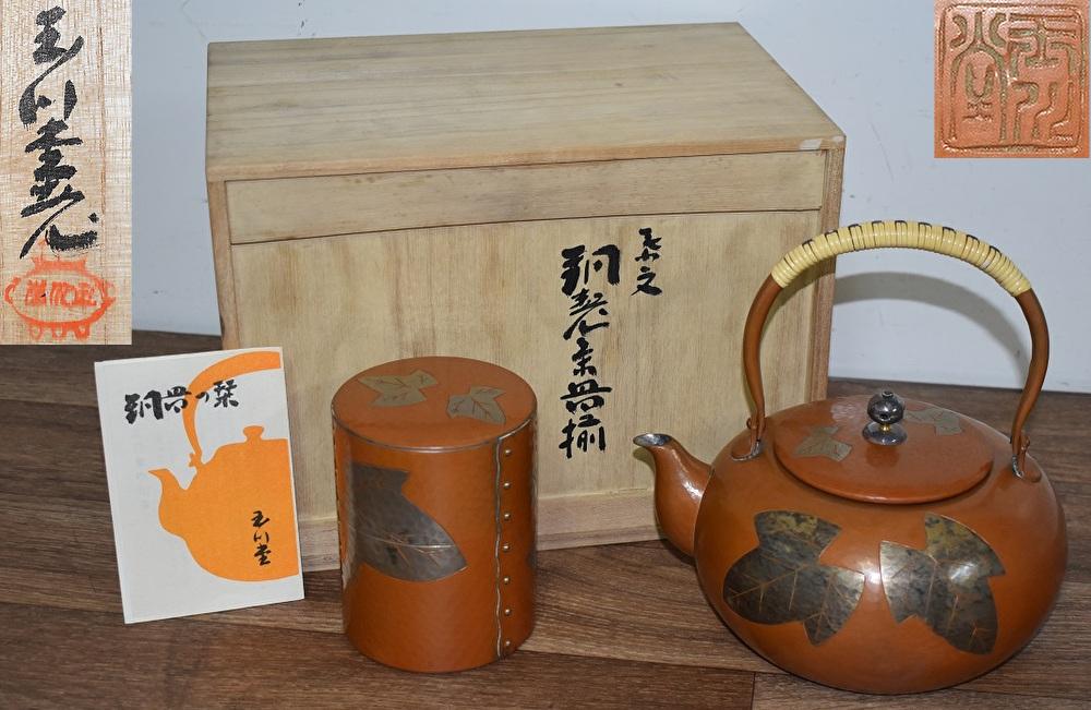 茶器 銅瓶 鉄瓶 金瓶 銀瓶 茶道具は石田企画へ