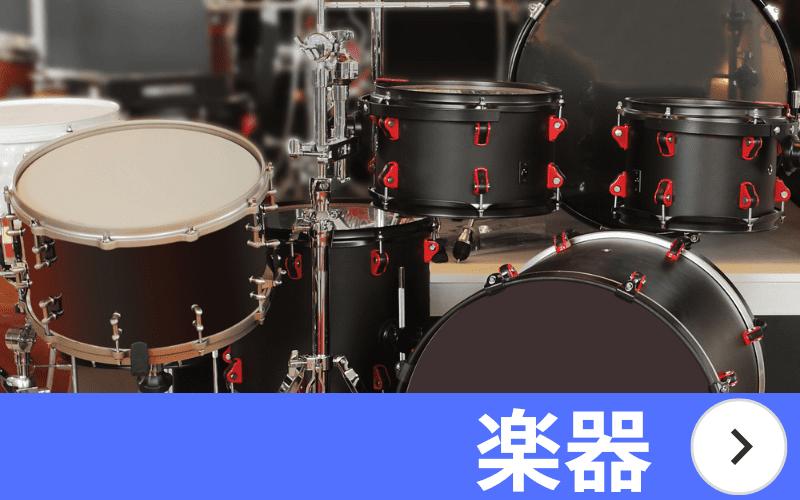 ギター ドラ アンプ スピーカー 買取