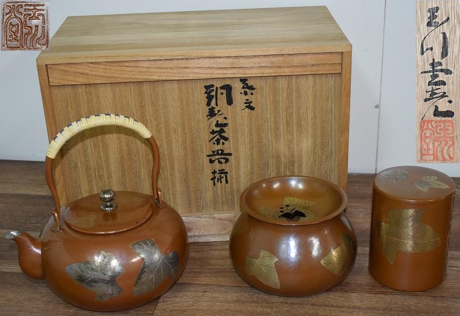 茶器 銅製品 銀製品 お任せください!