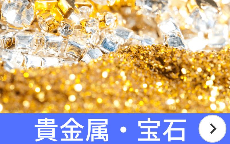 貴金属 高価買取 K18 純金 プラチナ