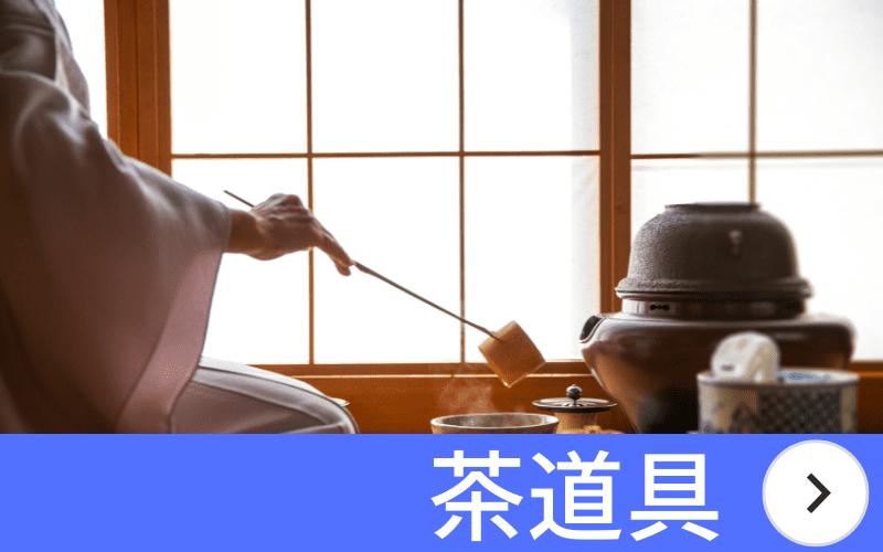 玉川堂 鉄瓶 風呂釜 茶托 棗 茶道具 純銀杯 高価買取