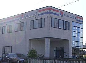 新家工業株式会社 山中工場