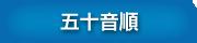 五十音順:加賀機電振興協会