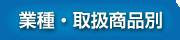業種・取扱商品別:加賀機電振興協会
