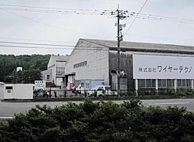 株式会社ワイヤーテクノ 加賀工場