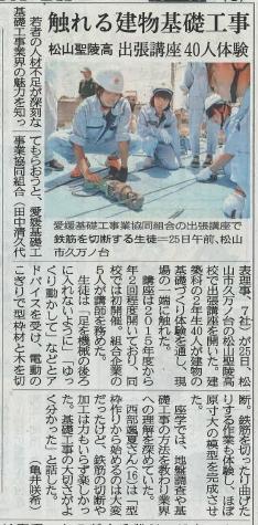 愛媛新聞 記事