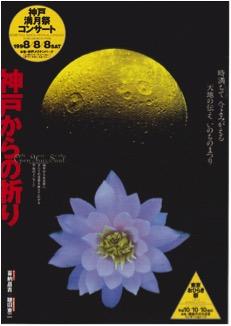 神戸からの祈り ポスター