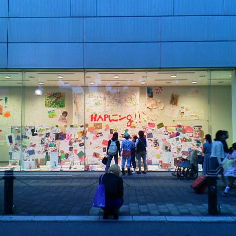 2014夏/子ども達の「HAPニンg」展
