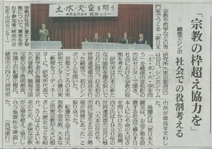 京都新聞 四月二十日朝刊