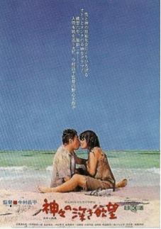 映画『神々の深き欲望』のポスター