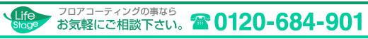 ライフステージにお気軽にご相談下さい TEL.0120-684-901