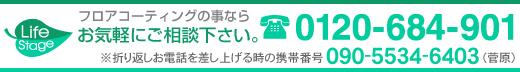 関東・東北での施工 お気軽にご相談下さい。TEL.0120-684-901